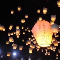 Lantern Carnival, Taiwan