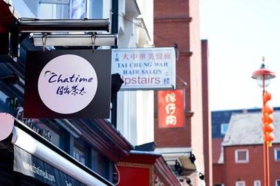 CHATIME (日出茶太)